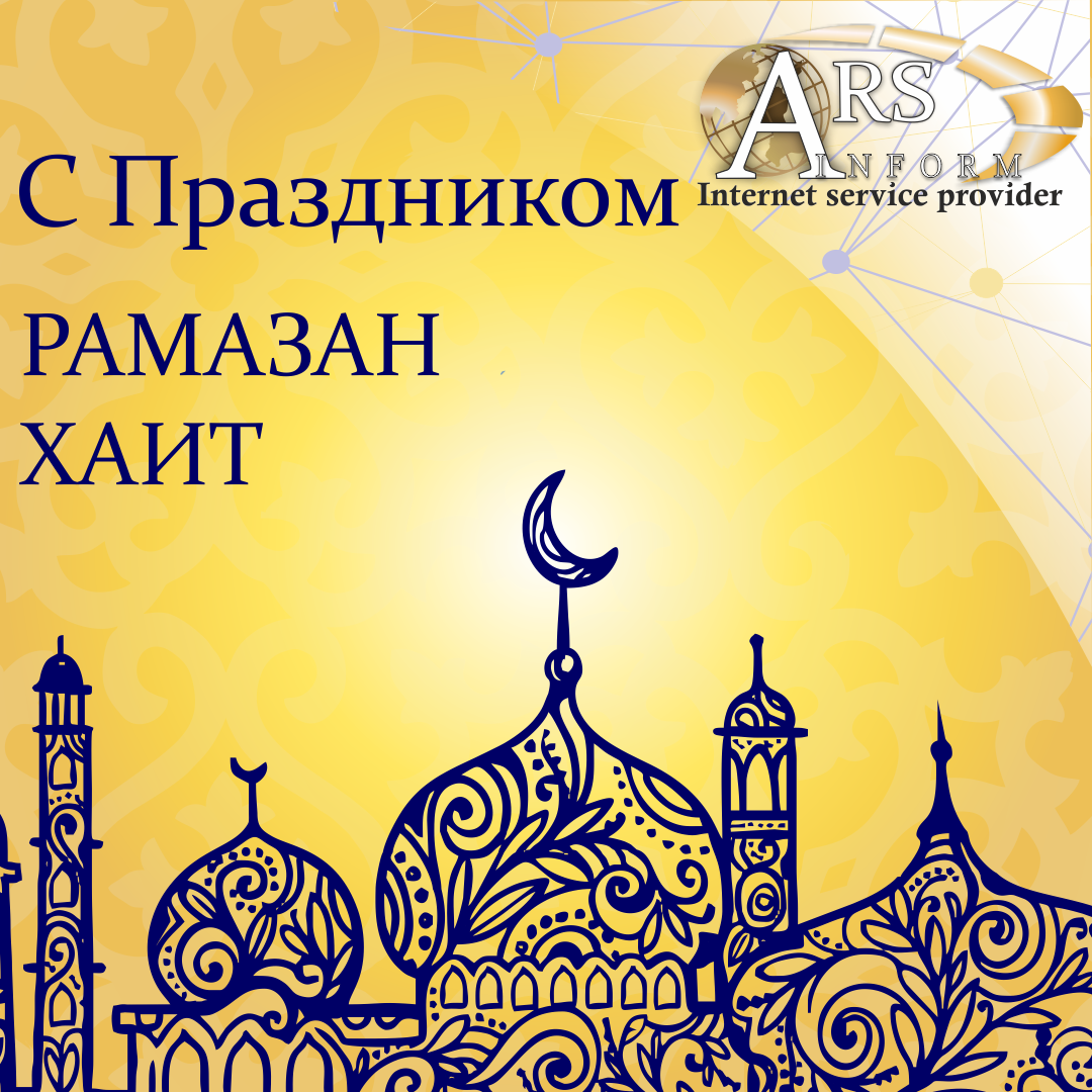 Поздравляем с Рамазан-Хаит!