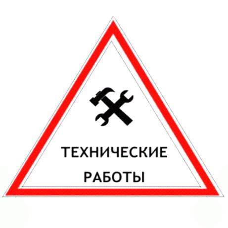 Технические работы (13.05.2020г)