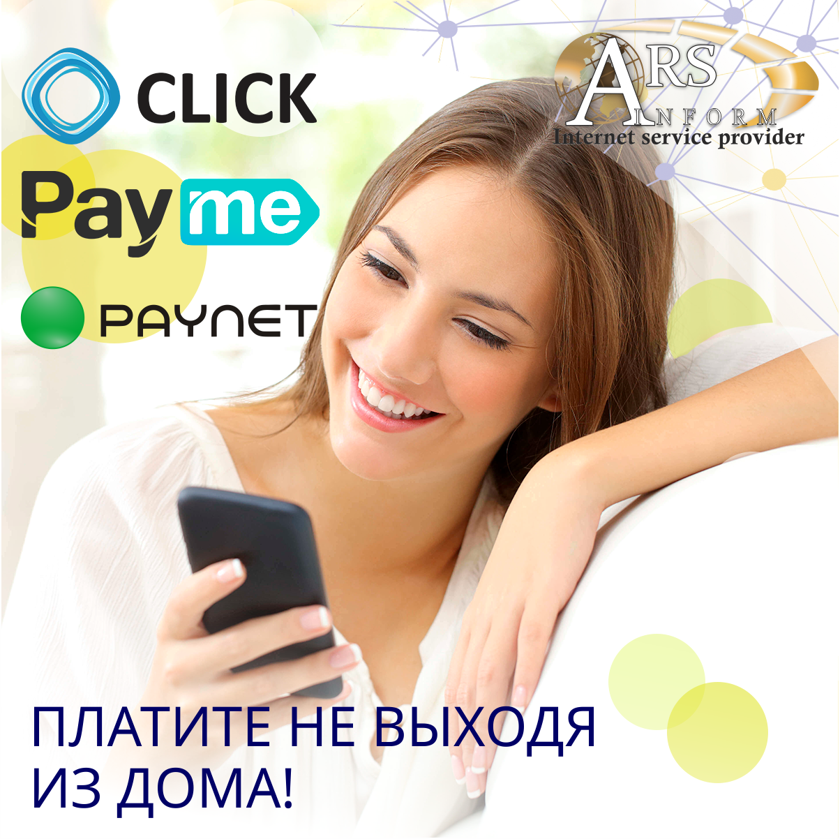Прямая оплата онлайн!