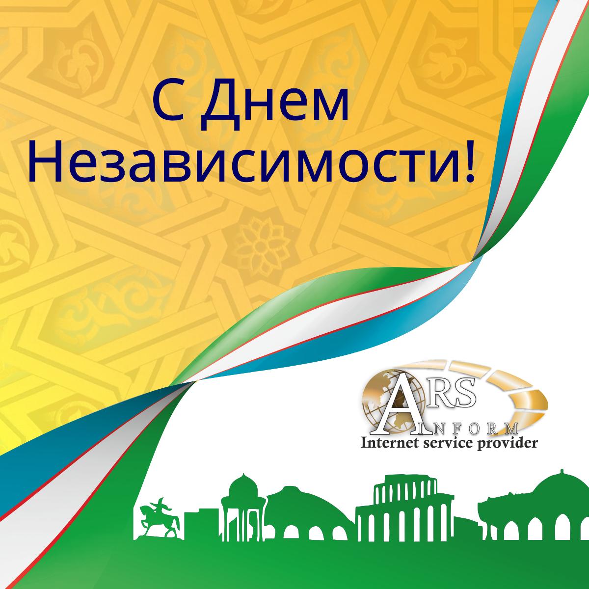 Поздравляем с Днём Независимости Узбекистана!