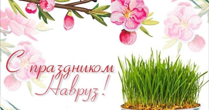 Уважаемые абоненты! Арс-Информ поздравляет вас со светлым праздником Навруз!