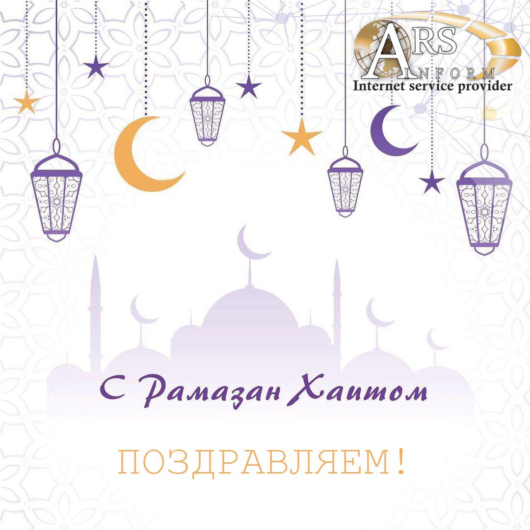 """Поздравляем с праздником """"Рамазан-Хаит"""""""