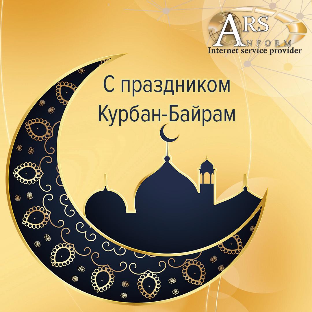 Поздравляем вас со светлым праздником Курбан-Байрам!